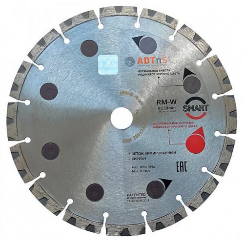 Алмазний диск ADTnS за армобетону 230x2,6x16x22,23 мм Smart (34315380017)