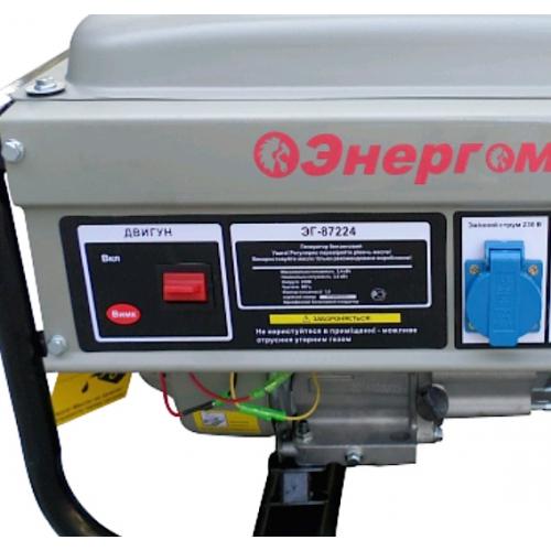 Бензиновый генератор ЭНЕРГОМАШ ЭГ-87224