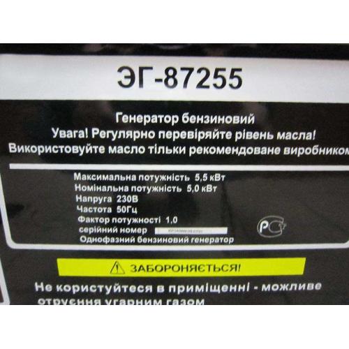 Бензиновый генератор ЭНЕРГОМАШ ЭГ-87255
